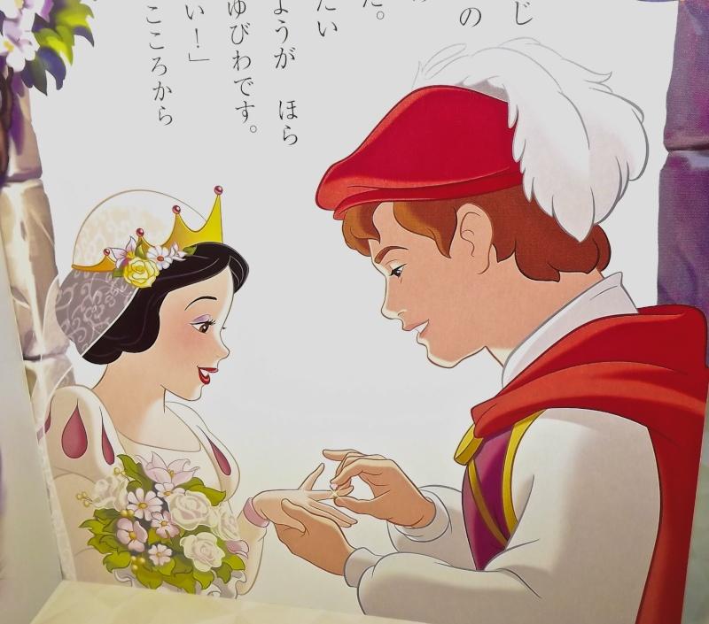 Le mariage de blanche neige et de florian page 2 - Blanche neige et son prince ...