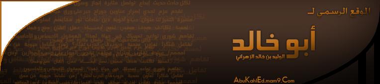 منتديات أبو خـالـد لأنامل الإبداع و طريق المواهب