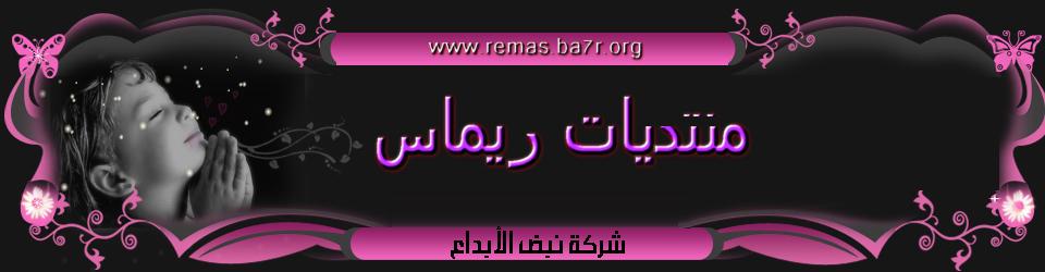 منتديات ريماس