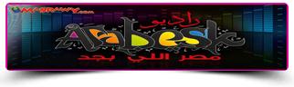 إذاعة مصرية برؤية عصرية مختلفة تقوم بتناول الشخصية المصرية وبالتفتيش عن ماهي مصر اللي بجد !! وهو ما اتخذته الاذاعة شعاراً وفلسفة إعلامية لها