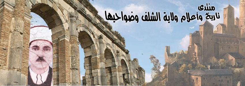 منتدى تاريخ وأعلام ولاية الشلف وضواحيها