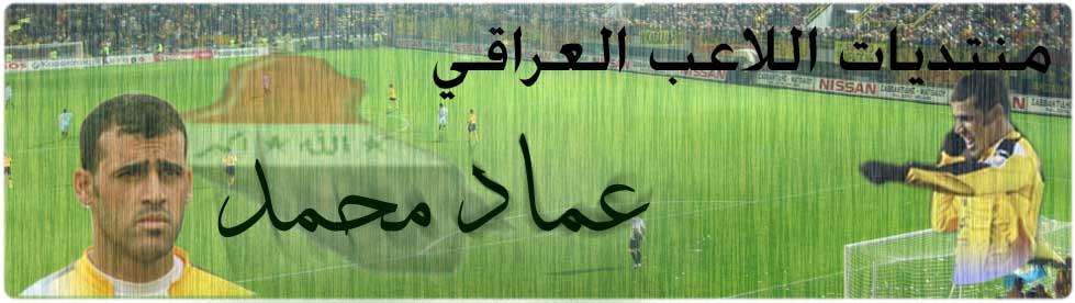 منتديات اللاعب العراقي عماد محمد