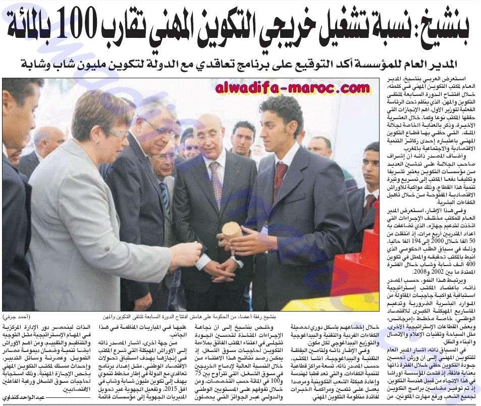 خبر من جريدة الصباح