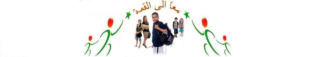 مدرسة مجمع مشتهرالابتدائية ( الشهيد طارق فاروق )