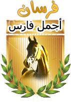 أجمل فارس