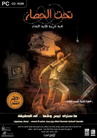 تحميل لعبة الحصار لعبة عربية كاملة بوابة 2016 6l1010.jpg