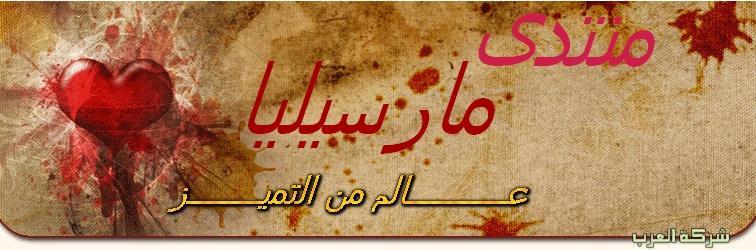 مـــــــــــــــــــــارسيليـــــــــــــــــــــا