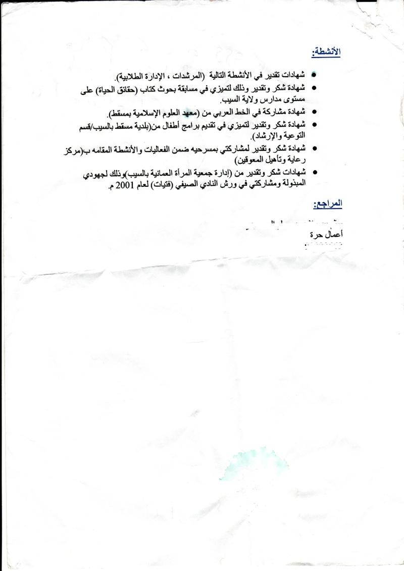 نموذج السيره الذاتية بالعربي الانجليزي سبلة عمان