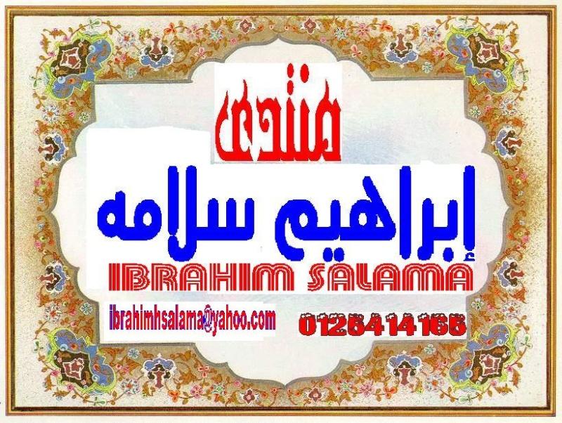 منتدى إبراهيم حسن سلامه