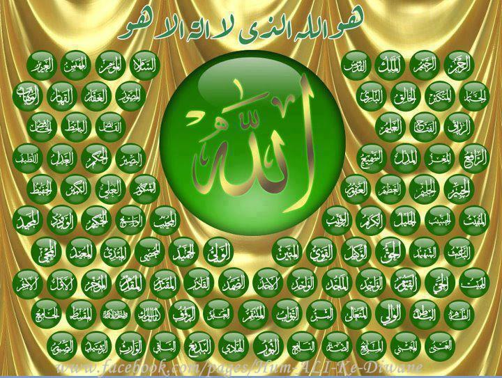 خزانة الأسرار في العلاج القرآني