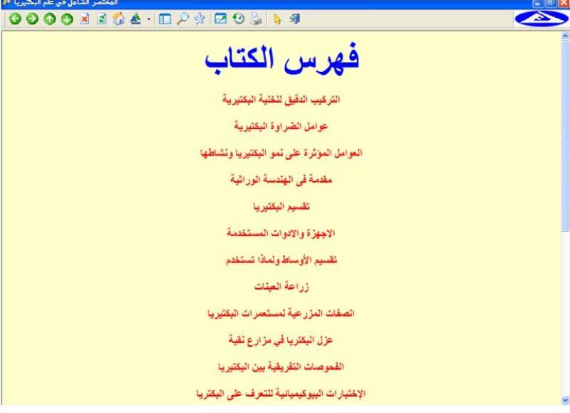 كتاب:المختبر:المختصر الشامل البكتيريا باللغة العربية presen10.jpg