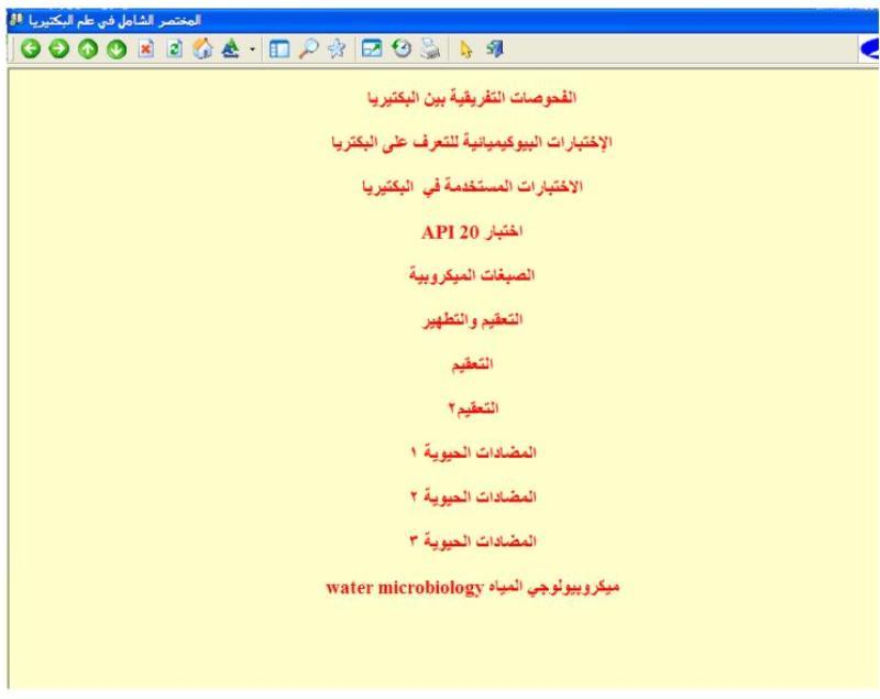كتاب:المختبر:المختصر الشامل البكتيريا باللغة العربية presen11.jpg