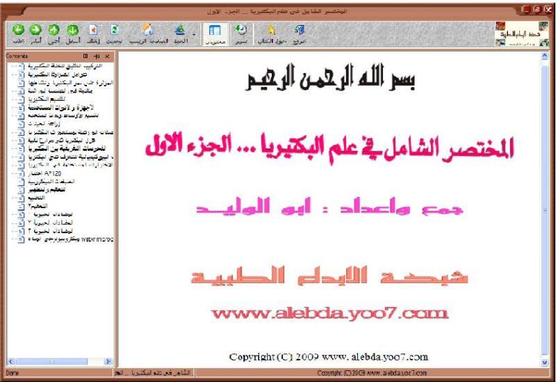 كتاب:المختبر:المختصر الشامل البكتيريا باللغة العربية presen12.jpg