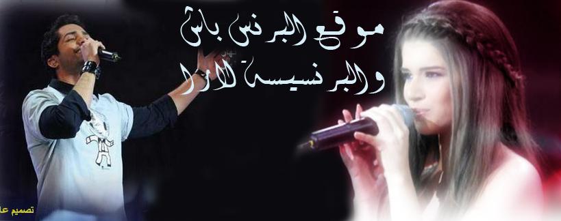 منتدى النجم محمد باش والنجمة لارا اسكندر