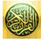 المنتدى الاسلامى العام