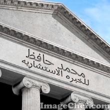 محمد حافظ للخبره الاستشاريه