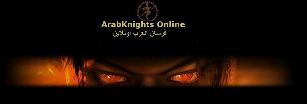 منتدى لعبة فرسان العرب اونلاين
