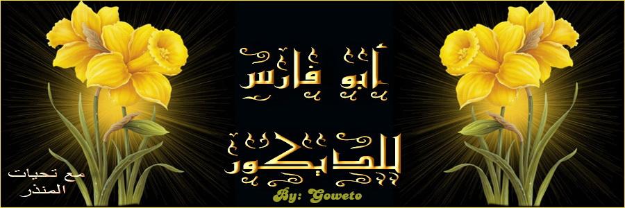 :: ابــو فــارس للــديــكورات ::