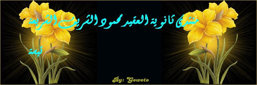 منتدى ثانوية محمود الشريف الشريعة -تبسة-