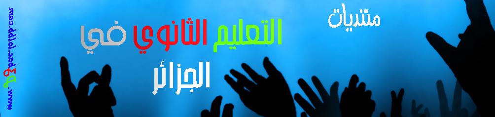 منتدى التعليم الثانوي في الجزائر